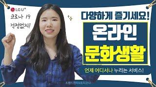 트렌드헌터 '온라인문화생활' - U+tv에서 서울연극제…