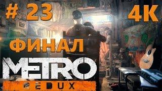 Прохождения Metro Last Light Redux 4К – часть 23: Финал