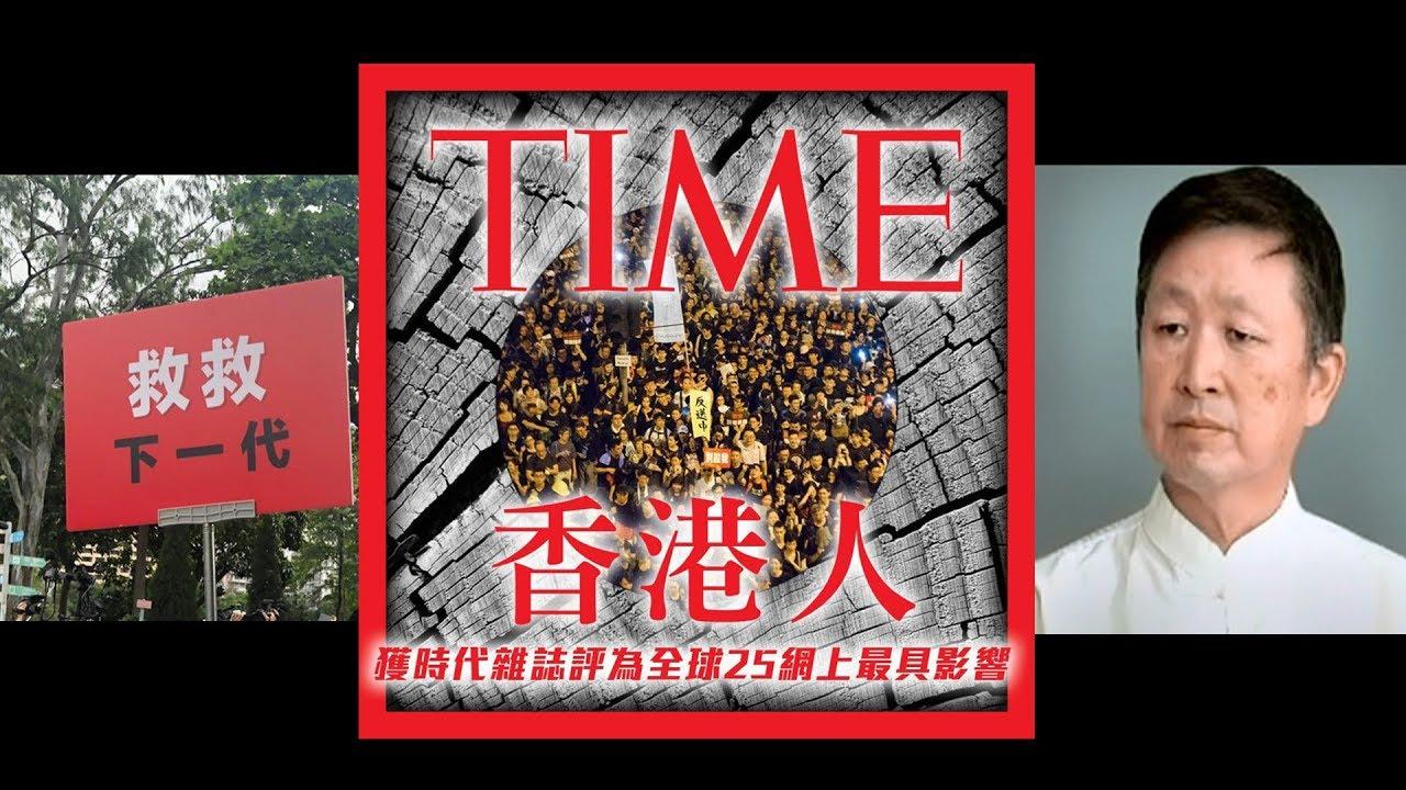 【論見匯編】章立凡 點評美中關係及香港抗爭 (一) - YouTube