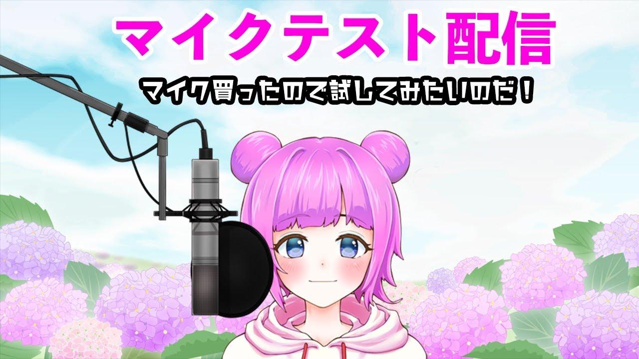 【マイクテスト配信】喋ったり歌ったり!【Vtuber】