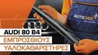 Τοποθέτησης Μάκτρο καθαριστήρα εμπρος και πίσω AUDI 80 (8C, B4): δωρεάν βίντεο