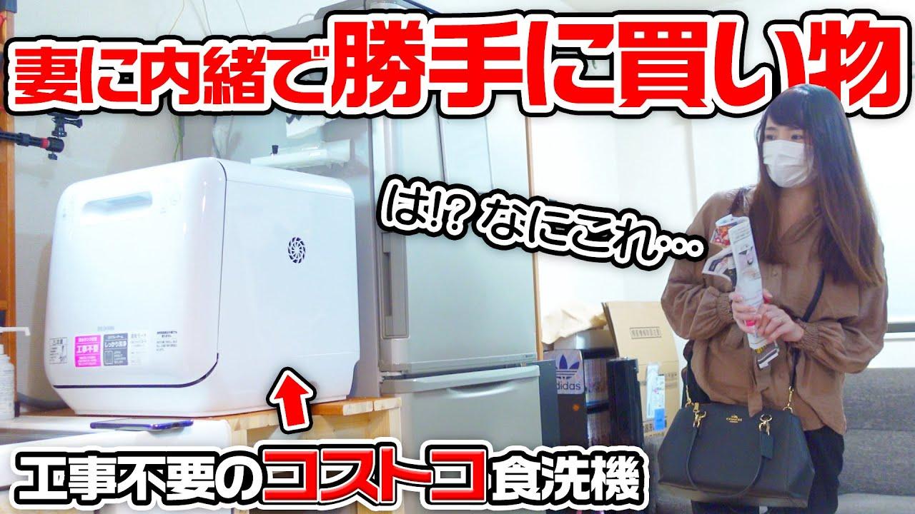 【工事不要】コストコ食洗機を妻に内緒で勝手に設置したら最高の夜を過ごせた!!