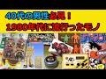 【40代必見】1980年代に流行ったモノ・コレクション!アラフォーの青春時代を詰め込んだ動画【昭和】