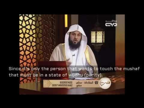 Can a menstruating woman recite the Qur'an via electronics? هل يجوز للحائض قراءة القرآن عبر الأجهزة؟
