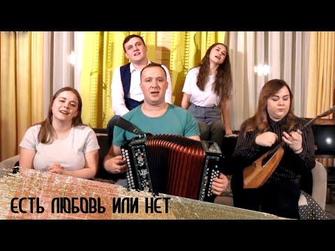 Есть любовь или нет под гармонь - ансамбль ПТАШИЦА