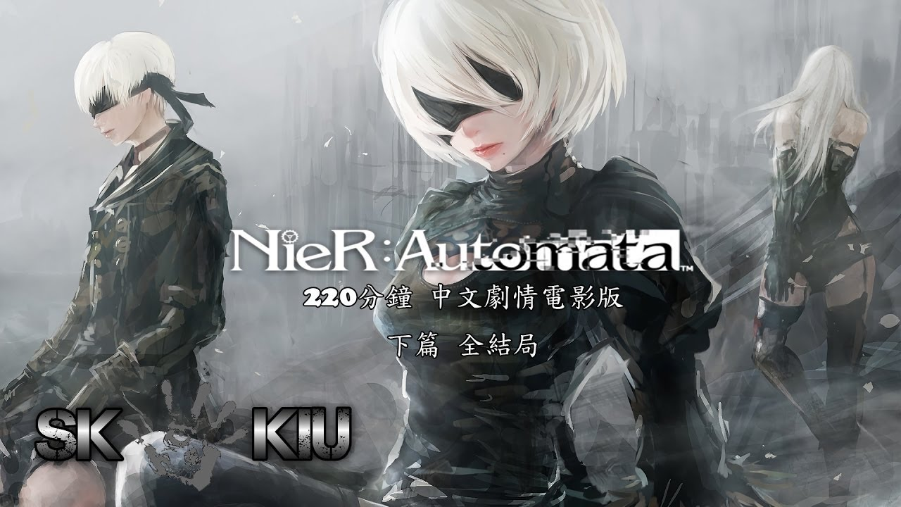【SK】尼爾: 自動人形 - 中文劇情電影版(下篇) - 220分鐘PC全特效1080P60FPS - 全結局 用我所有存檔擋子彈吧! - NieR ...