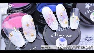 【米卡威MCW冬暖時尚皮草膠鉚釘 凝膠指甲教學 】第二篇