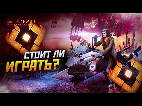 🎮 Стоит ли играть в Starfall Online❓ Обзор Старфолл онлайн, отзывы о ММО стратегии про космос