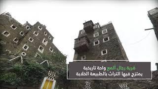 قرية رجال ألمع .. قريبا ضمن قائمة التراث العالمي باليونسكو