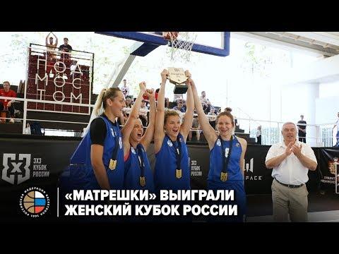 «Матрешки» выиграли женский Кубок России