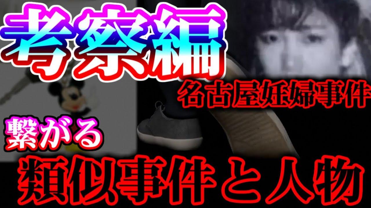 【未解決事件】名古屋妊婦切り裂き事件【2/2考察】