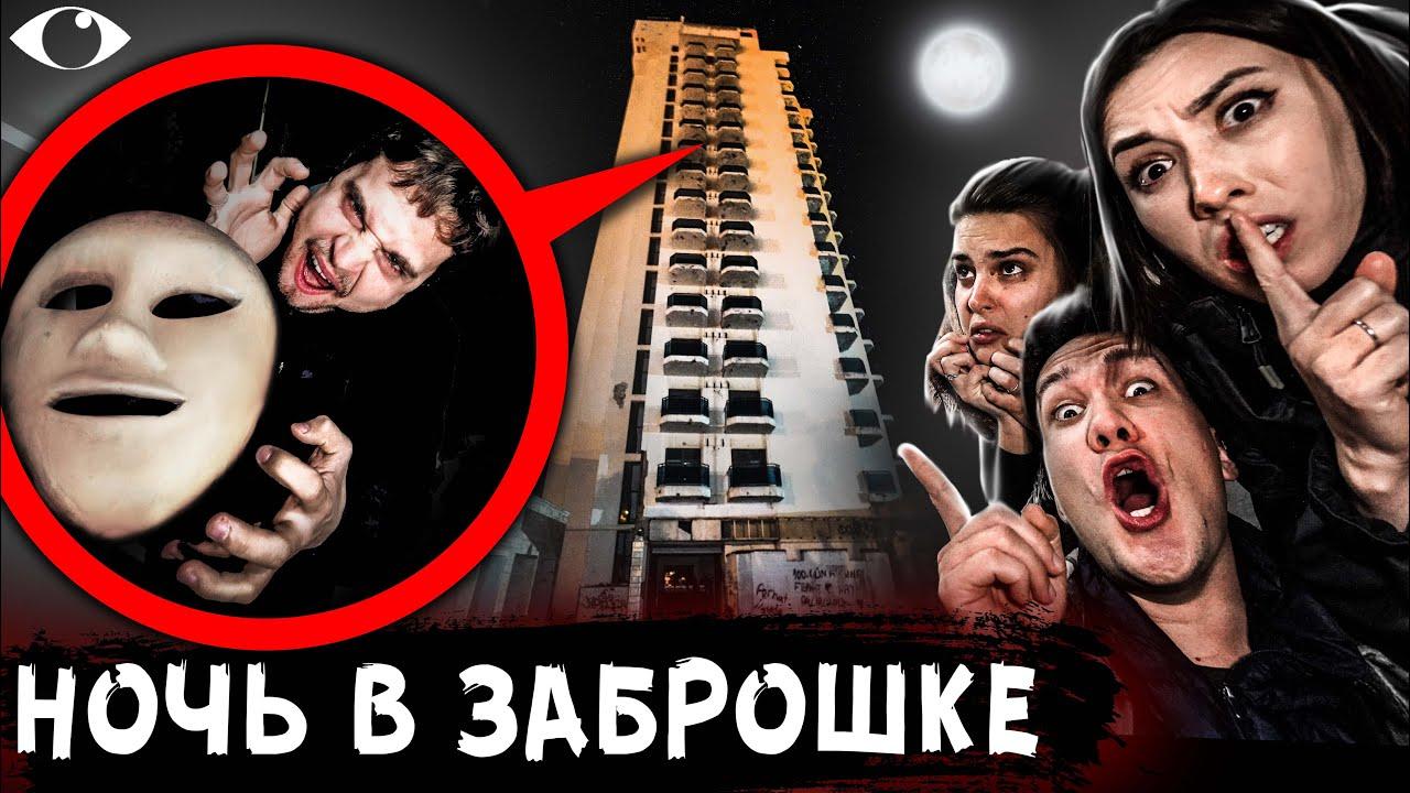 НОЧЬ в заброшенном отеле в котором ПРОПАДАЮТ люди НИКОГДА не ходи в заброшку ночью