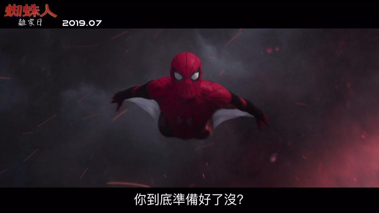 【蜘蛛人:離家日】前導預告 2019.7月 全台上映 - YouTube