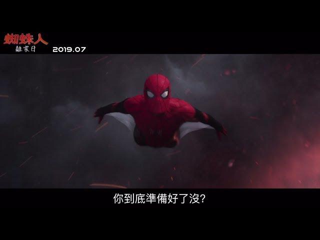 【蜘蛛人:離家日】前導預告 2019.7月 全台上映