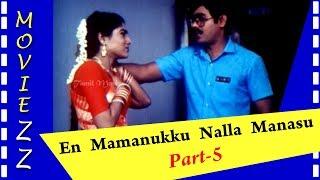 En Mamanukku Nalla Manasu Full Movie Part 5