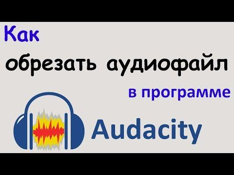 Как ОБРЕЗАТЬ АУДИОФАЙЛ в программе AUDACITY. Несколько способов обрезки звука. Уроки Audacity