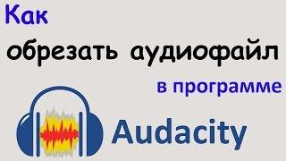 Как ОБРЕЗАТЬ АУДИОФАЙЛ в программе AUDACITY. Несколько способов обрезки звука. Уроки Audacity(В этом видео я покажу как можно обрезать аудиофайл с помощью программы Audacity. Я покажу несколько способов..., 2016-03-11T06:00:00.000Z)