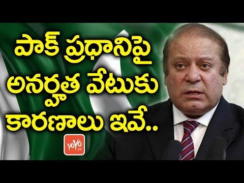 పాక్ ప్రధాని పై అనర్హత వేటు    Pakistan PM Nawaz Sharif Resigns Over Panama Papers verdict   YOYOTV