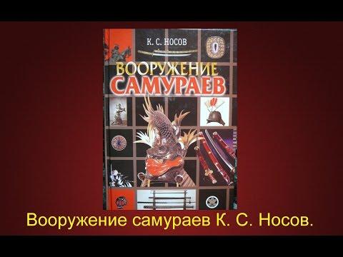 Вооружение самураев.  Книга Носова К.  С..