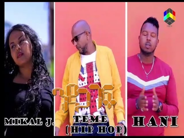 LYR TV - New Eritrean Music 2020 -ንደጋገፍ -By Temesghen Ghide hip hop ft. Mikal yosef & Hanibal Kesete