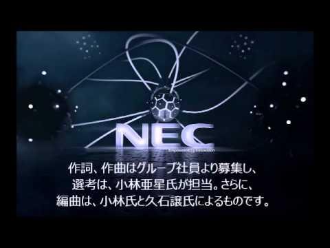 NECの歌