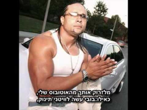 Chino XL - Nunca [HeBsuB] מתורגם לעברית