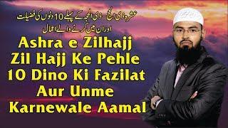 Ashra Zilhajj - Zil Hajj Ke Pehle 10 Dino Ki Fazilat Aur Unme Karnawale Aamal By Adv. Faiz Syed