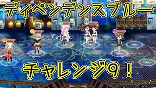マギレコ:チャレンジ9!ディペンデンスブルーかのこ編成!マギアレコード