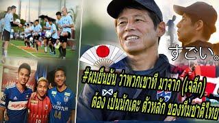 วิถีซามูไร-นิซิโน้ะ-พบ-นักเตะ-thailand-ครั้งแรก-ผมจะเลือกนักเตะที่ได้เห็นฟอร์มในสนามจริงๆเท่านั้น