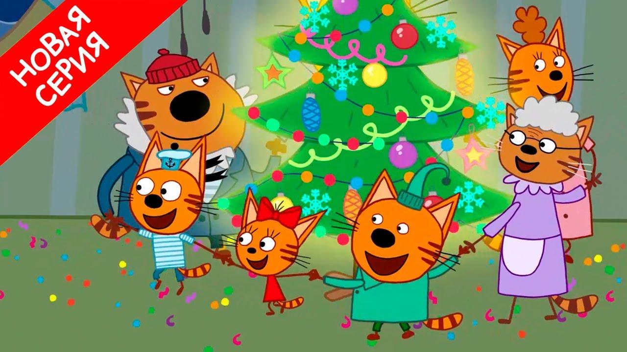 Три Кота | Новогодняя серия | Мультфильмы для детей | C Новым Годом!