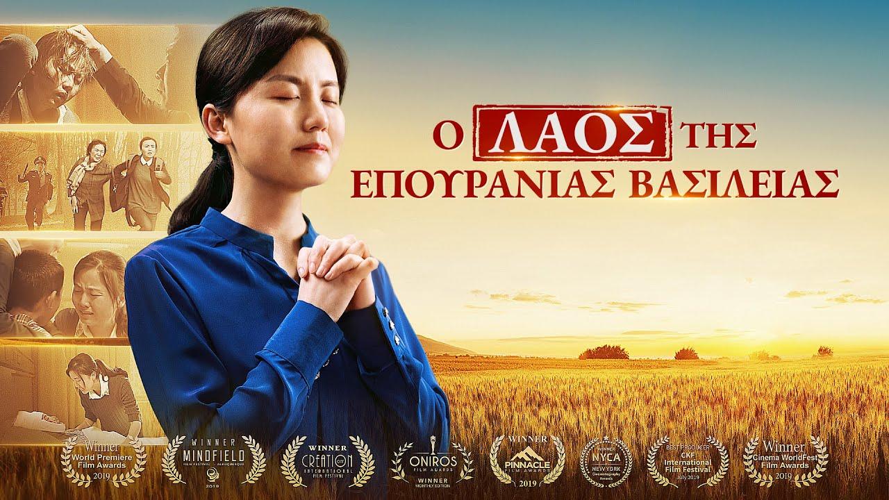 Χριστιανική ταινία στα Ελληνικά  «Ο λαός της επουράνιας βασιλείας» (Τρέιλερ)