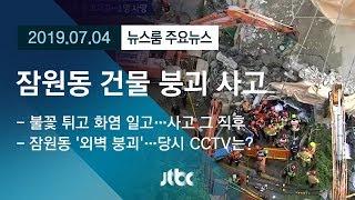 뉴스룸 모아보기 서울 잠원동 건물 붕괴…사고 직후 영상…