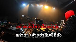 สั่งนาง เสบสด คาราโอเกะ karaoke thai music song