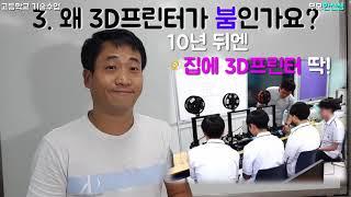 수업)3D프린터 먹는거예요?(3D프린팅 1차시-개념)