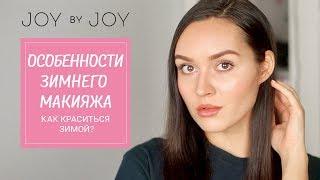 как сделать зимний макияж