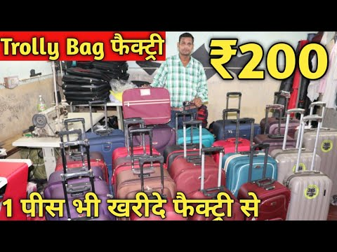 Trolly Bag 1 पीस भी खरीदे ₹200 में | Trolly Bag Manufacturer Delhi|Trolly Bag Wholesale Market Delhi