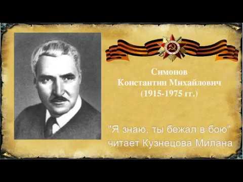 Изображение предпросмотра прочтения – «Библиотека имени А.И. Солженицына» читают произведение «Я знаю, ты бежал в бою...» К.М.Симонова