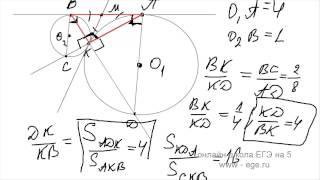 Демо вариант егэ по математике 2014 С4  Видео урок