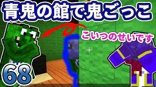 【マインクラフト】緑君のイタズラで大絶叫!音量注意 ~青鬼ごっこ~ #68 thumbnail