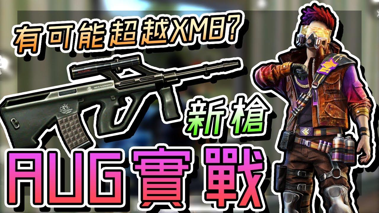 Free Fire我要活下去-改版搶先看:新槍AUG實戰!有可能超越XM8嗎?【手遊】 - YouTube
