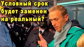 Алексей Навальный Задержание в Шереметьево Видео
