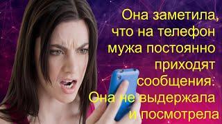 Она заметила, что на телефон мужа постоянно приходят сообщения.  Она не выдержала и посмотрела...