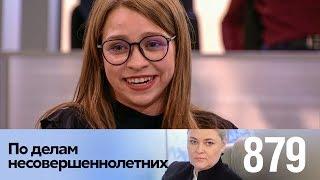 По делам несовершеннолетних | Выпуск 879