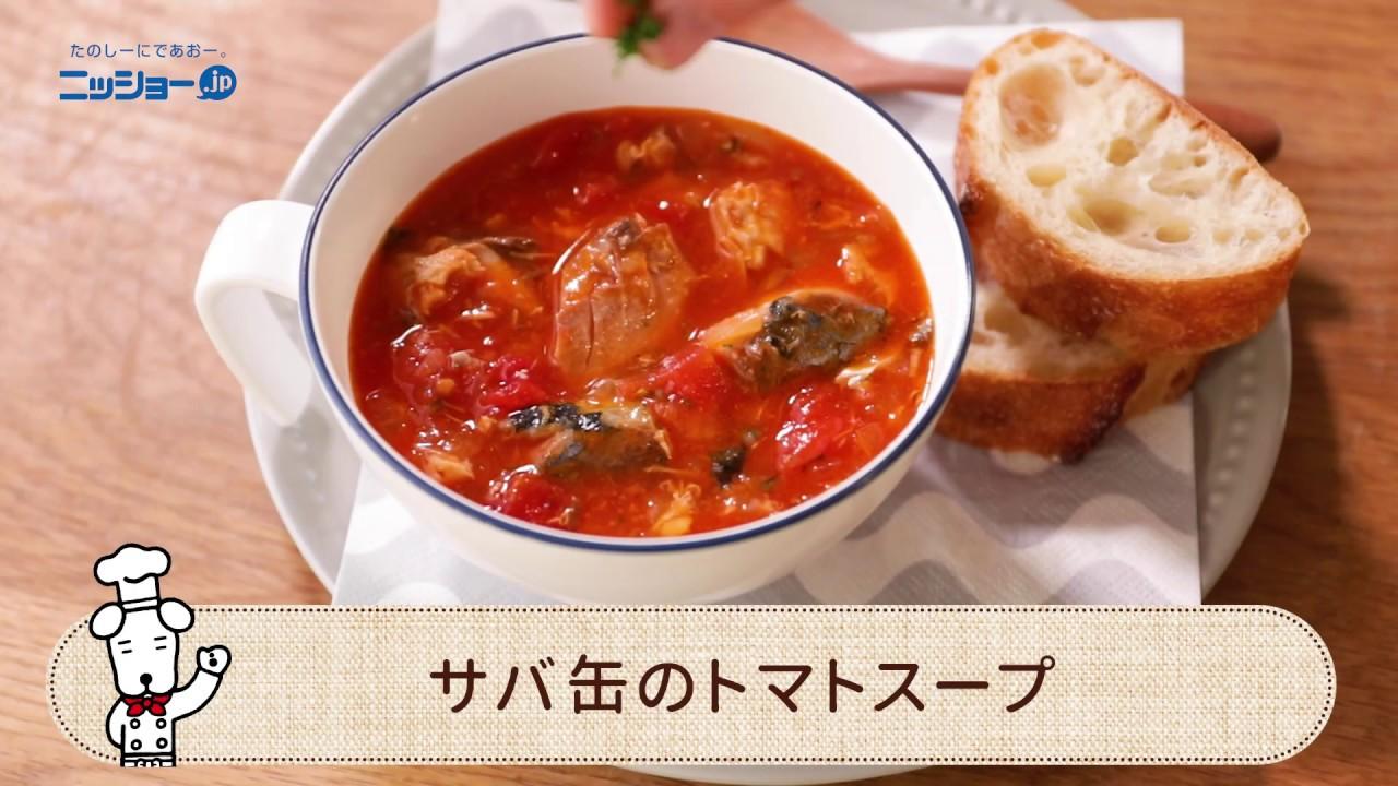 缶 トマト サバ
