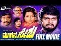Moogana Sedu – ಮೂಗನ ಸೇಡು | Kannada Full HD Movie | FEAT.  Shankarnag, Manjula