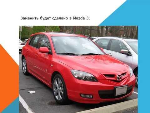 Mazda 3 Как заменить воздушный фильтр салона