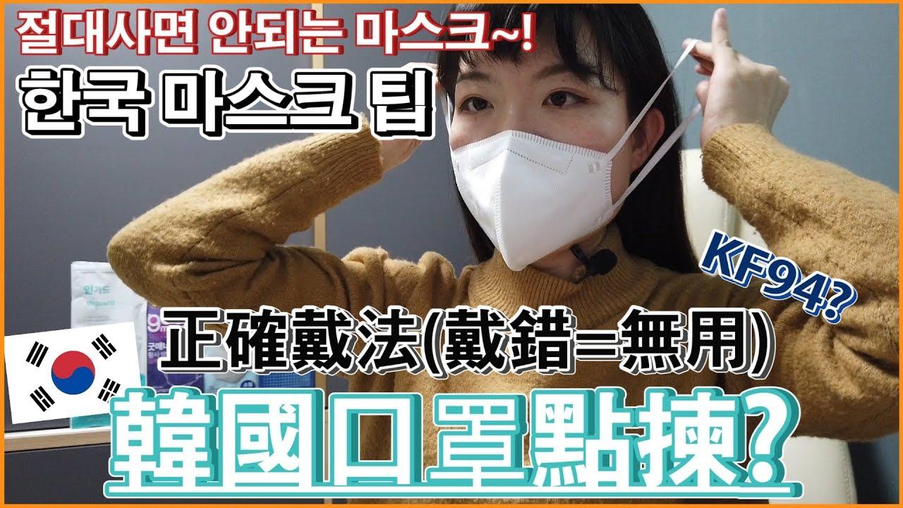 韓國口罩怎麼選?正確戴法(戴錯=無用) | 絕對不能買的口罩~! | 港韓夫婦 - YouTube