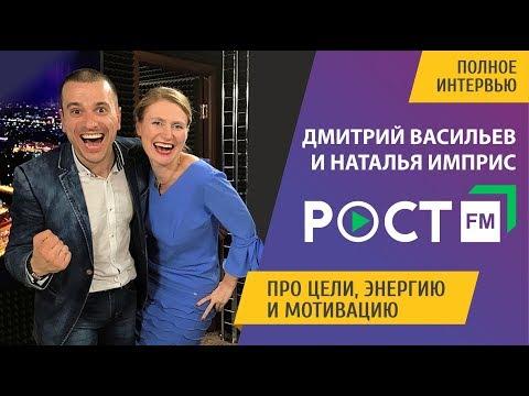 Дмитрий Васильев и Наталья Имприс. Полное интервью. Про цели, энергию и мотивацию.