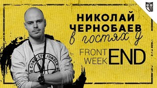 Как сделать популярный образовательный проект на YouTube? Видеоподкаст с Николаем Чернобаевым