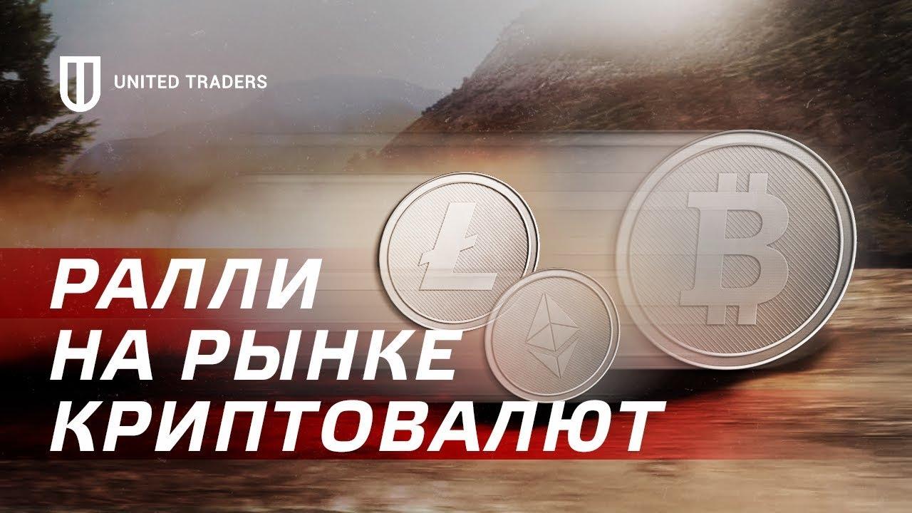 Ралли на рынке криптовалют! Покупаем BTC/USD, OMG/USD, BNB/USD  WAN/ETH, STORM/ETH